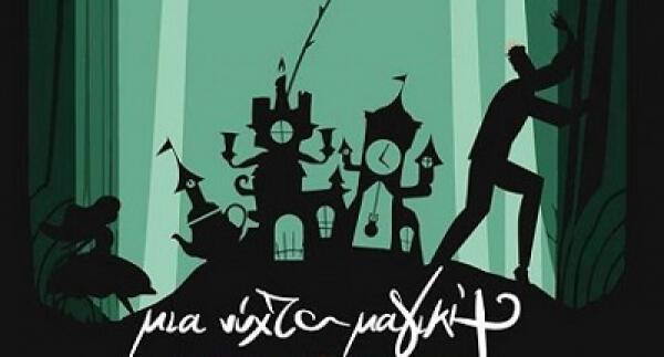 da73f16c867 Μια νύχτα μαγική... στο ΤΕΙ! - voltarakia.gr